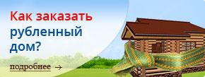 Как заказать рубленый дом - этапы строительства в компании Шувое